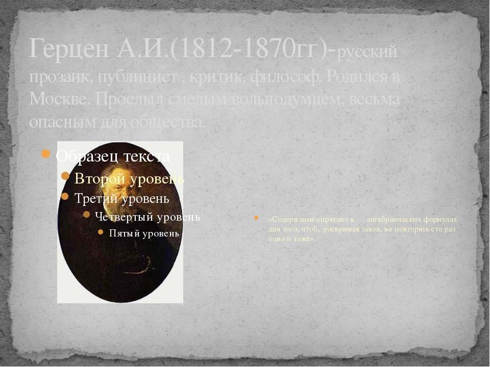 Герцен А.И.(1812-1870гг)-русский прозаик, публицист , критик, философ. Родилс...