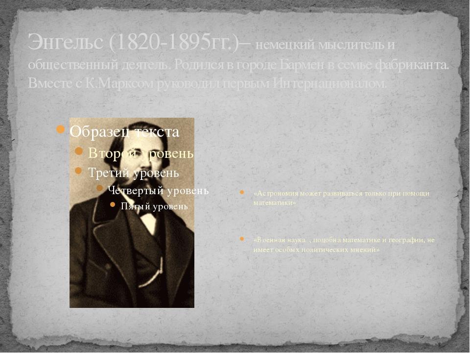 Энгельс (1820-1895гг.)– немецкий мыслитель и общественный деятель. Родился в...