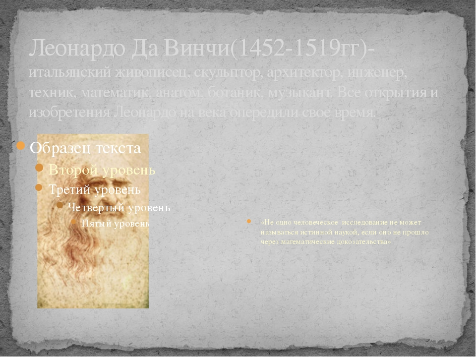 Леонардо Да Винчи(1452-1519гг)-итальянский живописец, скульптор, архитектор,...