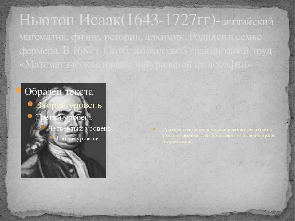 Ньютон Исаак(1643-1727гг)-английский математик, физик, историк, алхимик. Роди...