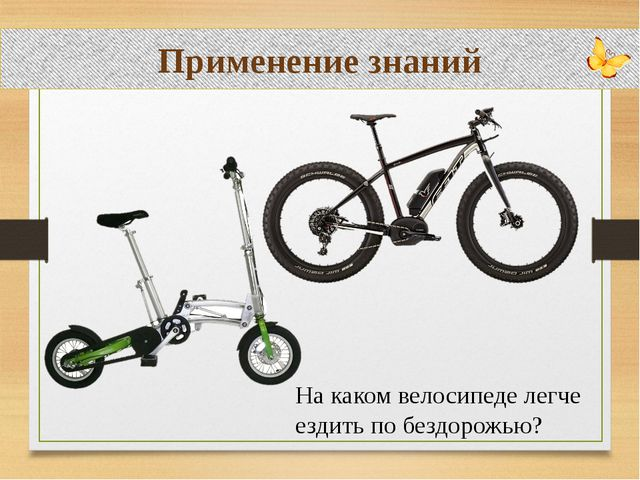 Применение знаний На каком велосипеде легче ездить по бездорожью?