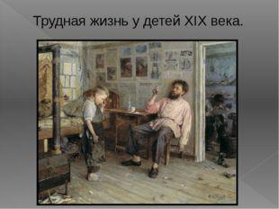 Трудная жизнь у детей XIX века.
