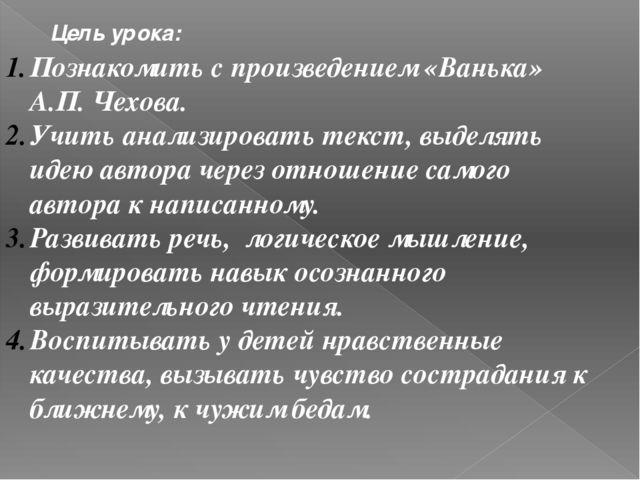 Цель урока: Познакомить с произведением «Ванька» А.П. Чехова. Учить анализиро...