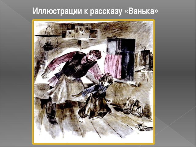 Иллюстрации к рассказу «Ванька»