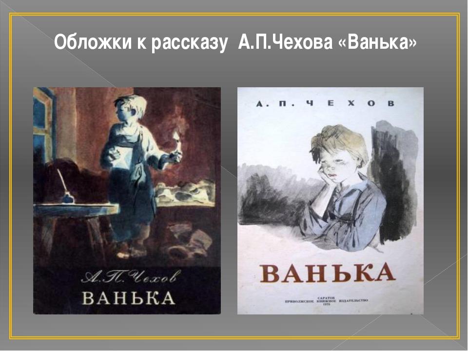 Обложки к рассказу А.П.Чехова «Ванька»