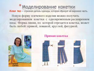Коке́тка — отрезная деталь одежды, которая образует её верхнюю часть. Новую