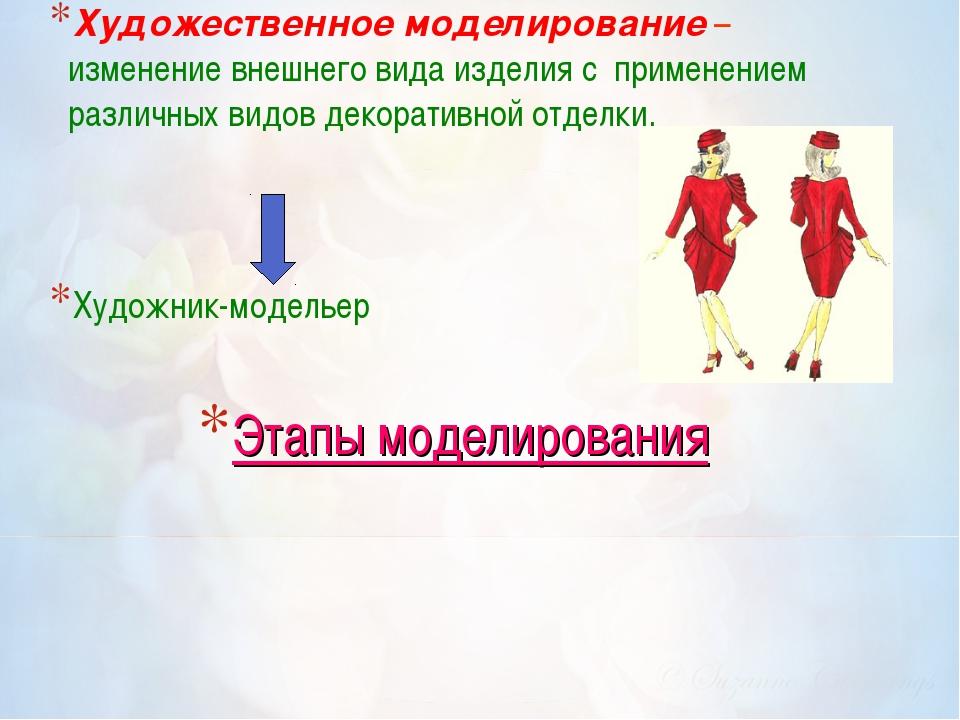 Этапы моделирования Художественное моделирование –изменение внешнего вида изд...