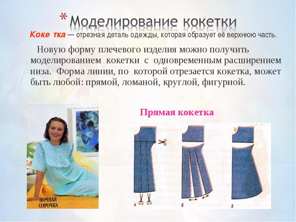 Коке́тка — отрезная деталь одежды, которая образует её верхнюю часть. Новую...
