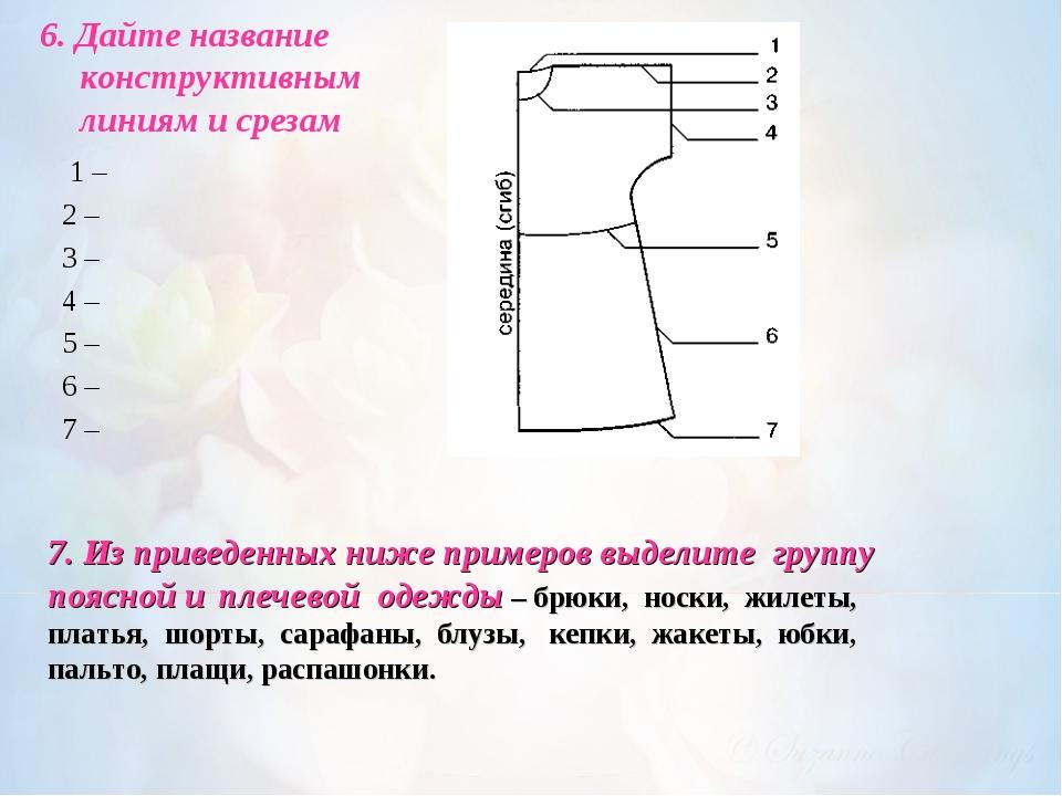 6. Дайте название конструктивным линиям и срезам 1 – 2 – 3 – 4 – 5 – 6 – 7 –...
