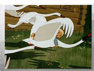 Сказка «Гуси – лебеди»