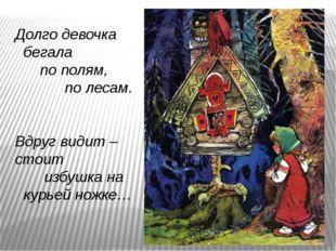 Долго девочка бегала по полям, по лесам. Вдруг видит – стоит избушка на курь