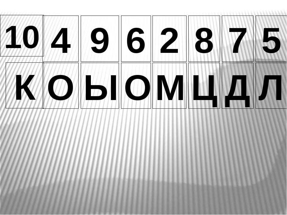 10 К 4 О 6 О 9 Ы 5 Л 2 М 8 Ц 7 Д