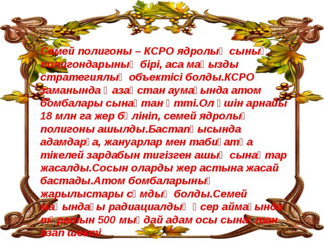 Семей полигоны – КСРО ядролық сынық полигондарының бірі, аса маңызды стратеги...