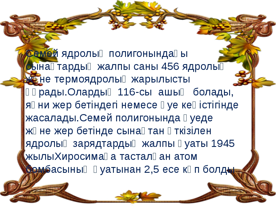 Семей ядролық полигонындағы сынақтардың жалпы саны 456 ядролық және термоядро...