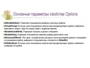 Основные параметры свойства Options ofAllowMultiSelect Позволяет пользователю