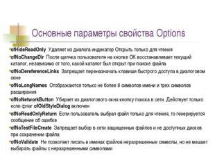 ofHideReadOnly Удаляет из диалога индикатор Открыть только для чтения ofNoCha