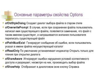 ofOldStyleDialog Создает диалог выбора файла в старом стиле ofOverwritePrompt
