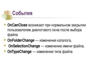 События OnCanClose возникает при нормальном закрытии пользователем диалоговог