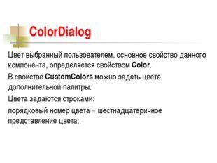 ColorDialog Цвет выбранный пользователем, основное свойство данного компонент