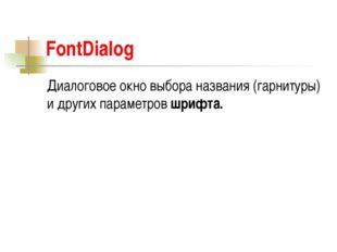 FontDialog Диалоговое окно выбора названия (гарнитуры) и других параметров шр