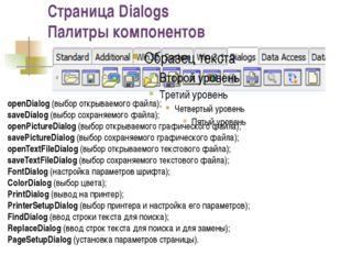 Страница Dialogs Палитры компонентов openDialog (выбор открываемого файла); s