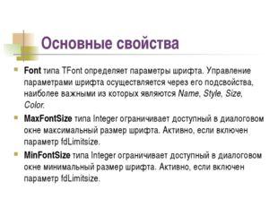 Основные свойства Font типа TFont определяет параметры шрифта. Управление пар