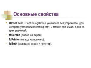 Device типа TFontDialogDevice указывает тип устройства, для которого устанавл