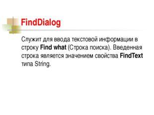 FindDialog Служит для ввода текстовой информации в строку Find what (Строка п