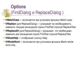 frMatchCase — включается при установке флажка Match case; frReplace (для Repl
