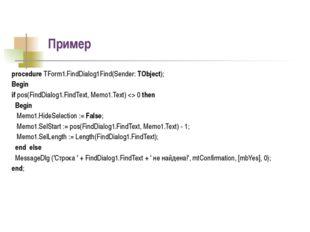 Пример procedure TForm1.FindDialog1Find(Sender: TObject); Begin if pos(FindDi