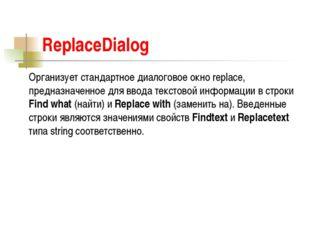 ReplaceDialog Организует стандартное диалоговое окно replace, предназначенное