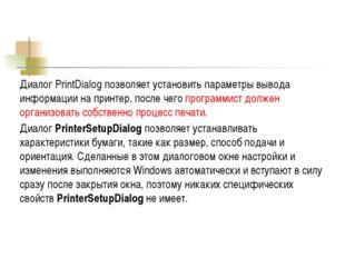 Диалог PrintDialog позволяет установить параметры вывода информации на принте
