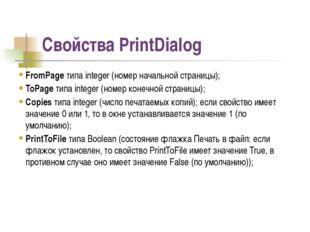 Cвойства PrintDialog FromPage типа integer (номер начальной страницы); ToPage