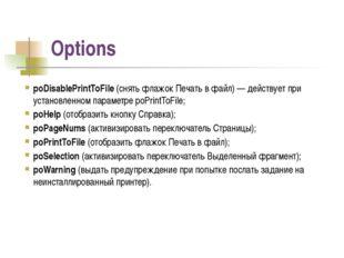 Options poDisablePrintToFile (снять флажок Печать в файл) — действует при уст
