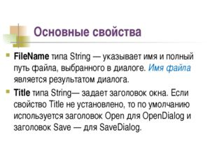 Основные свойства FileName типа String — указывает имя и полный путь файла, в