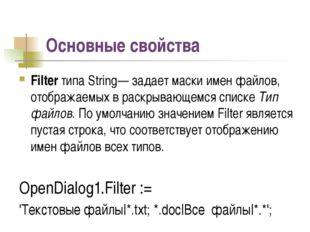 Filter типа String— задает маски имен файлов, отображаемых в раскрывающемся с
