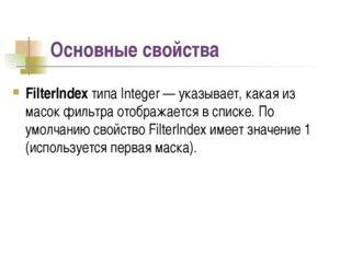 FilterIndex типа Integer — указывает, какая из масок фильтра отображается в с