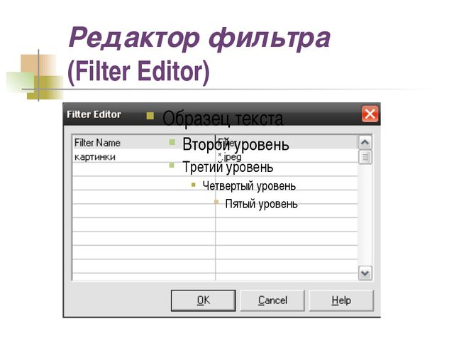 Редактор фильтра (Filter Editor)