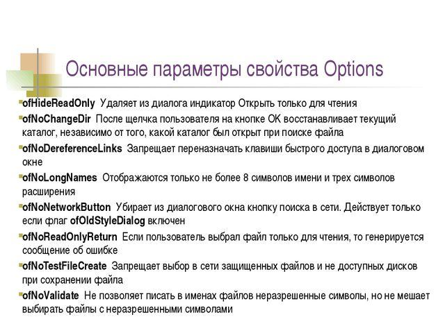ofHideReadOnly Удаляет из диалога индикатор Открыть только для чтения ofNoCha...