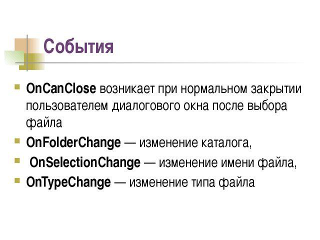 События OnCanClose возникает при нормальном закрытии пользователем диалоговог...