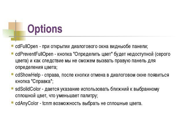 Options cdFullOpen - при открытии диалогового окна видныобе панели; cdPrevent...