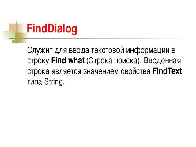 FindDialog Служит для ввода текстовой информации в строку Find what (Строка п...