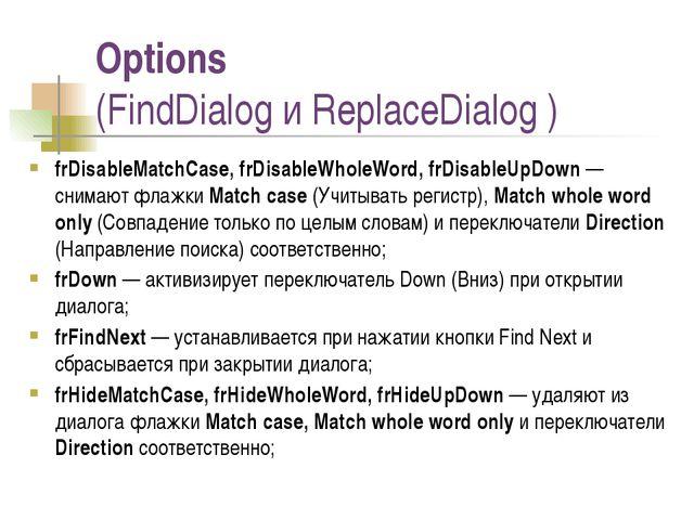 Options (FindDialog и ReplaceDialog ) frDisableMatchCase, frDisableWholeWord,...