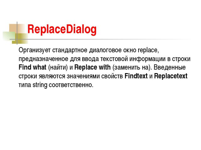 ReplaceDialog Организует стандартное диалоговое окно replace, предназначенное...