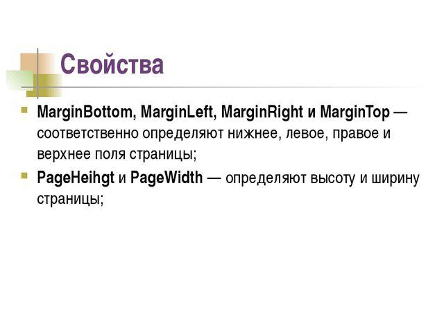 Свойства MarginBottom, MarginLeft, MarginRight и MarginTop — соответственно о...