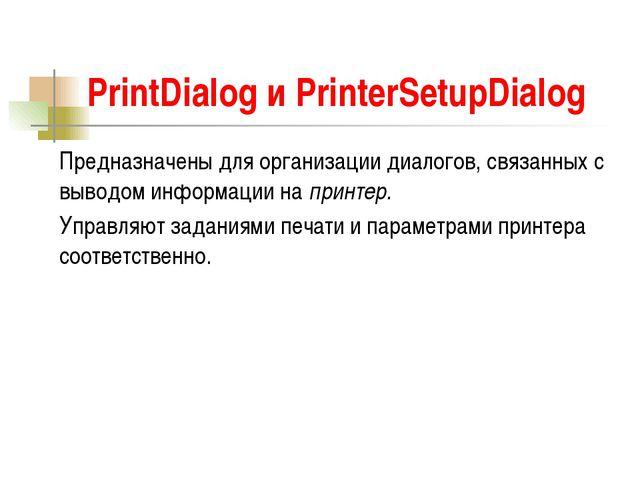 PrintDialog и PrinterSetupDialog Предназначены для организации диалогов, связ...