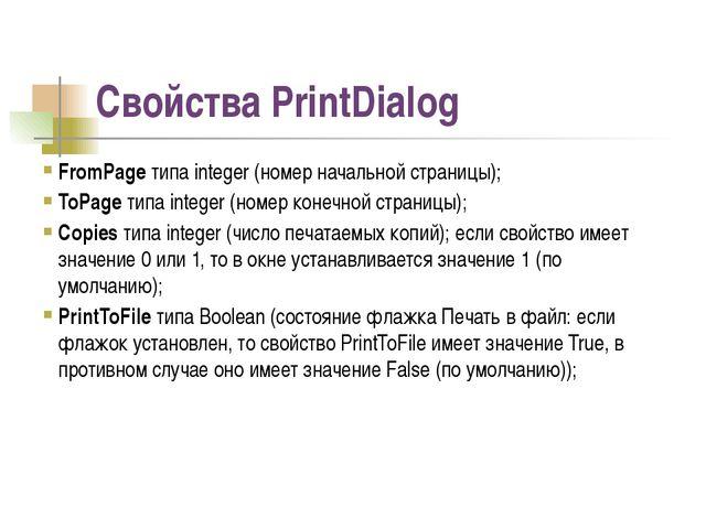 Cвойства PrintDialog FromPage типа integer (номер начальной страницы); ToPage...