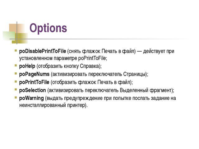 Options poDisablePrintToFile (снять флажок Печать в файл) — действует при уст...
