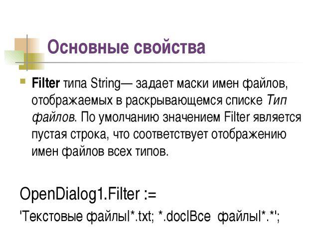 Filter типа String— задает маски имен файлов, отображаемых в раскрывающемся с...