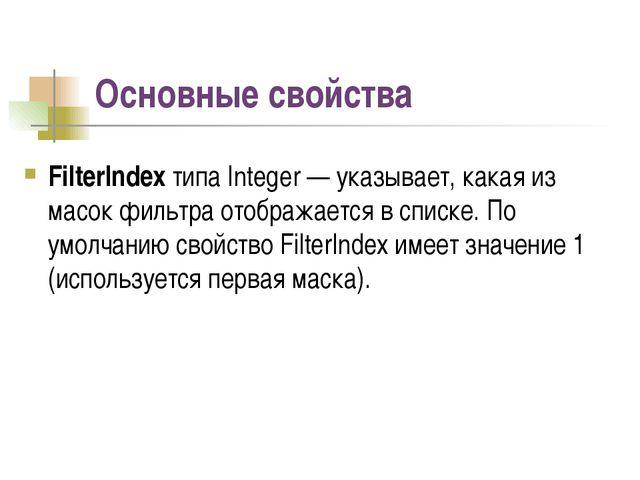 FilterIndex типа Integer — указывает, какая из масок фильтра отображается в с...